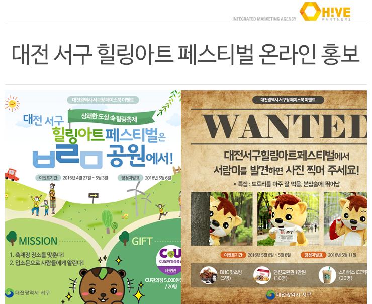 대전 서구 힐링아트페스티벌 온라인 홍보